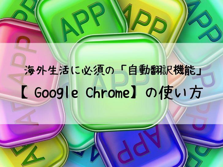 「google chrome」の自動翻訳機能の使い方