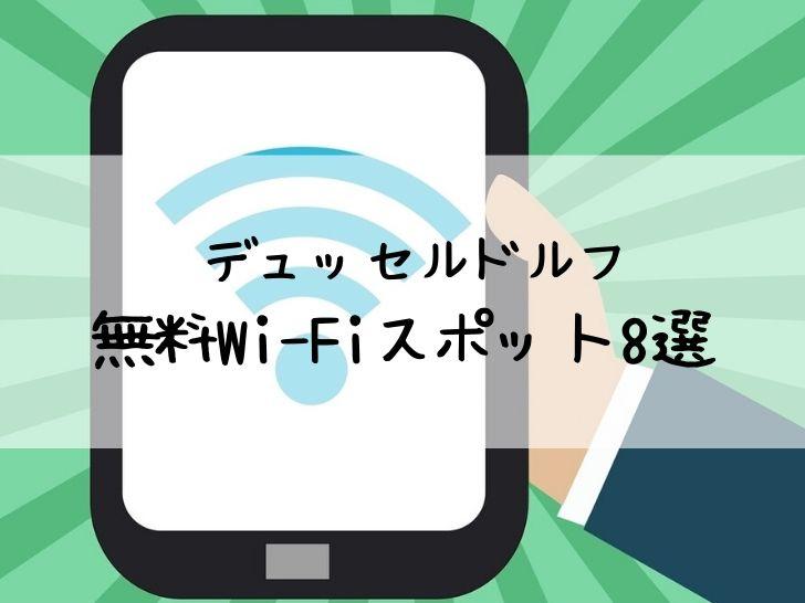 デュッセルドルフの無料Wi-Fiスポット8選