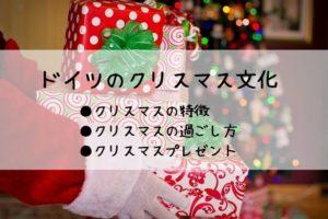 ドイツのクリスマス文化