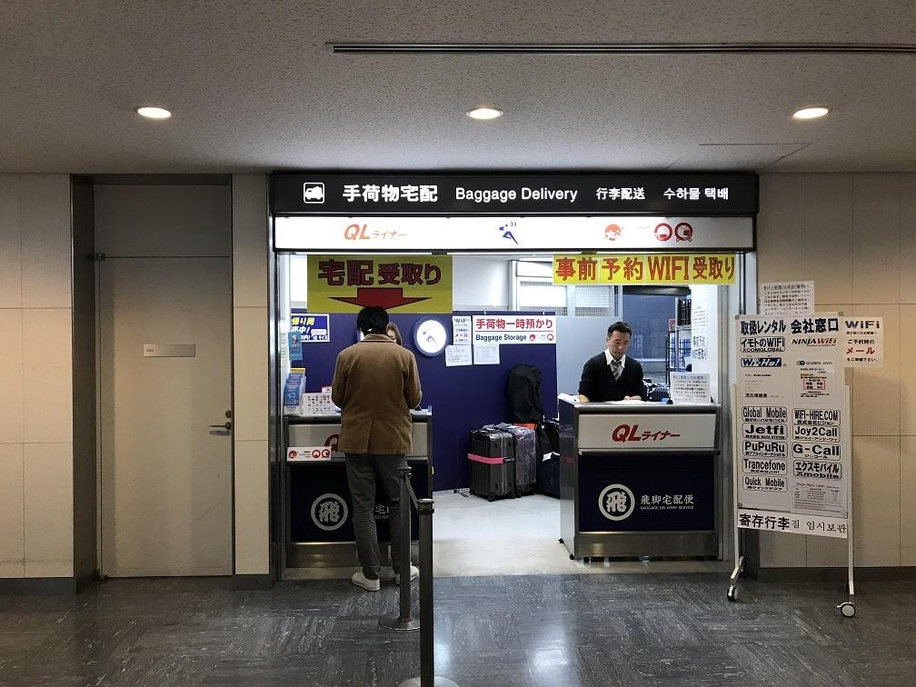 成田空港宅配受取カウンター