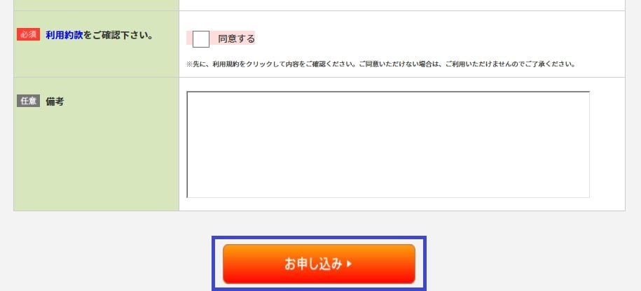 Wi-Fiれんたるどっとこむ申込画面