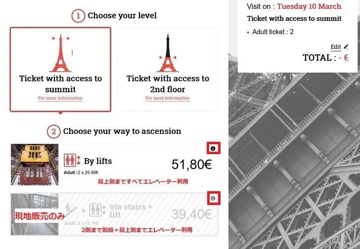 エッフェル塔のチケット購入手順