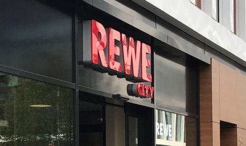 ドイツのローカルスーパーREWE