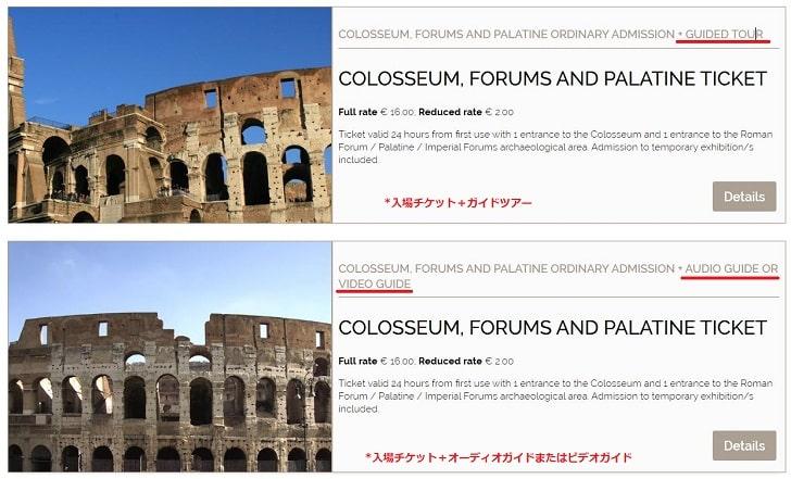 コロッセオのチケット予約手順