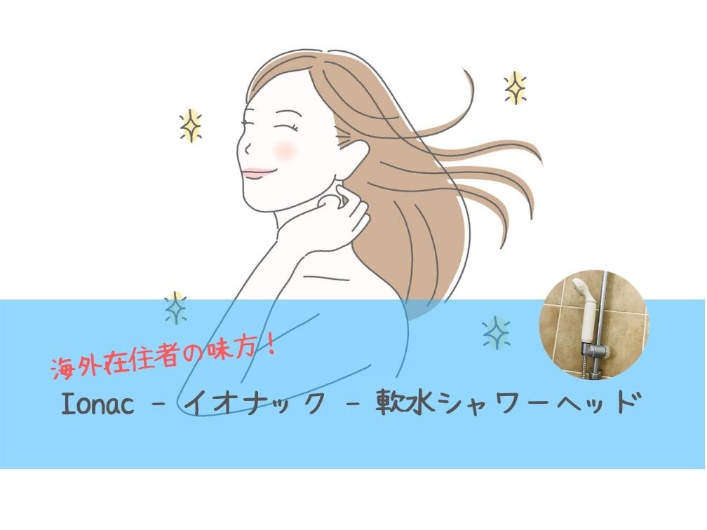 イオナック軟水シャワーヘッド
