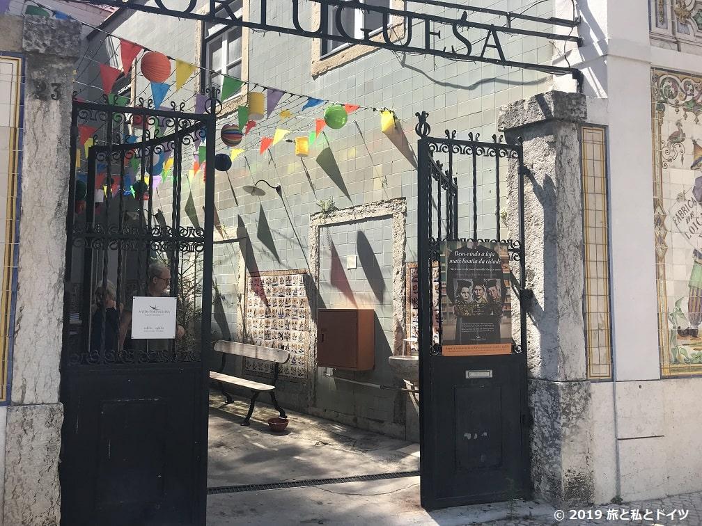「a-vida-portuguesa」の外観