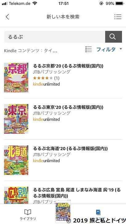 Amazon kindle unlimitedの検索画面