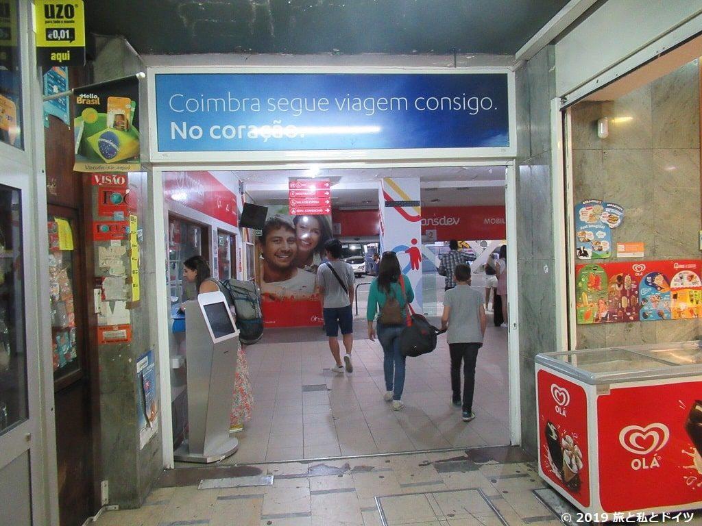 コインブラのバスの駅