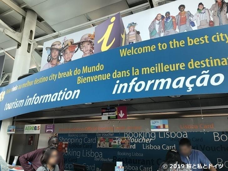 リスボン空港のツーリストインフォメーション