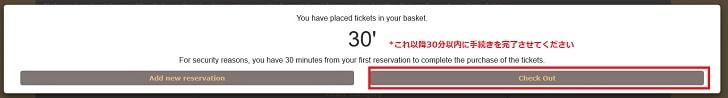 アテネ観光共通チケットオンライン購入手順