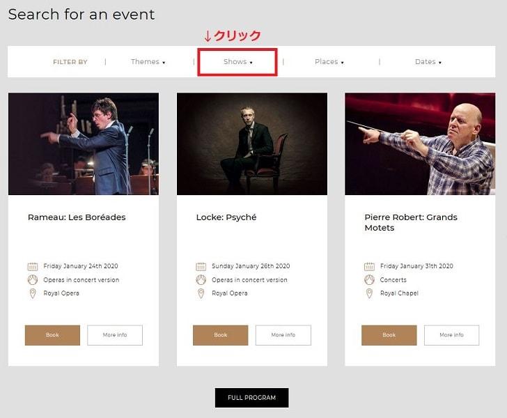 ヴェルサイユ宮殿イベントチケット購入方法