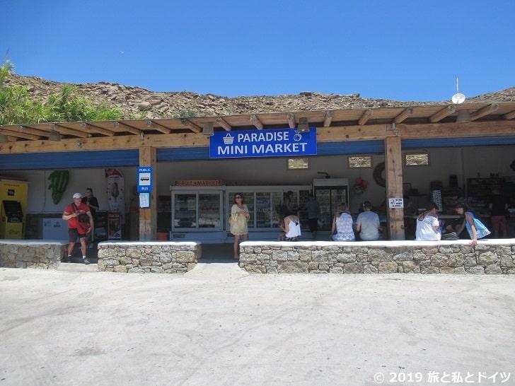 Paradiseビーチのスーパーマーケット