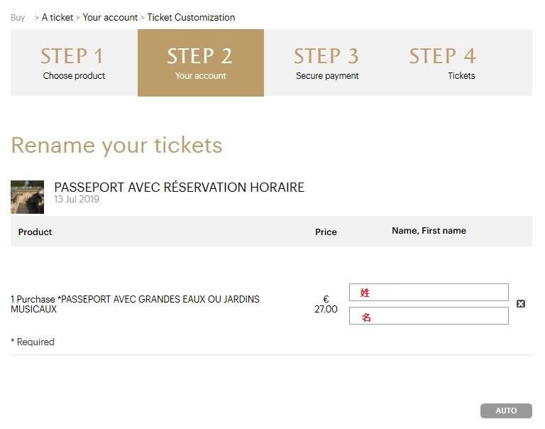 ヴェルサイユ宮殿公式サイトからのチケット予約手順