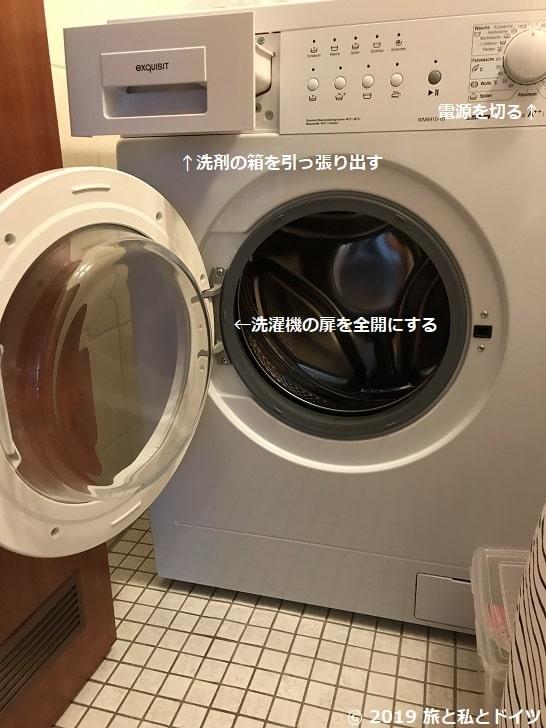 使用後の洗濯機