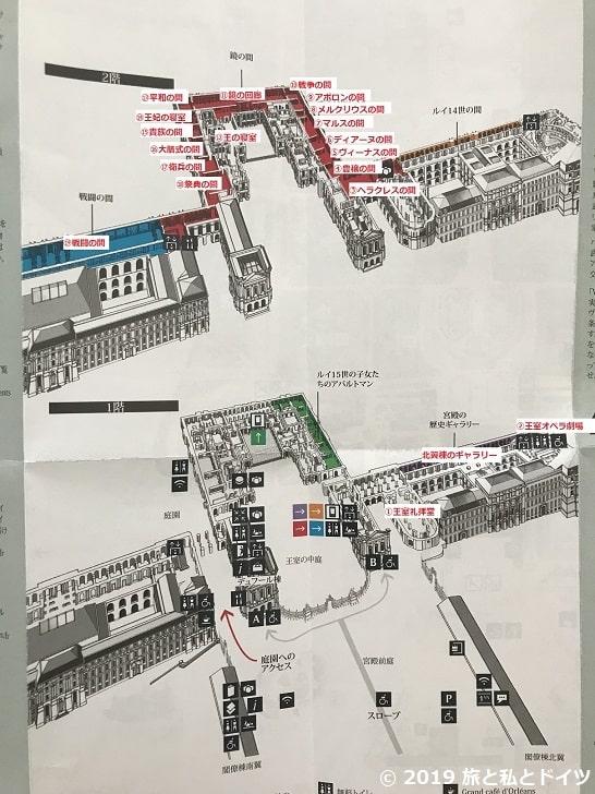 ヴェルサイユ宮殿内地図