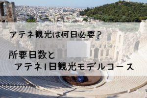 アテネ1日観光モデルコース