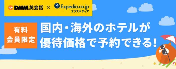 DMM英会話とエクスペディアが提携してキャンペーン