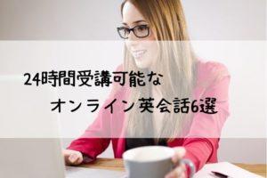 24時間受講可能なオンライン英会話