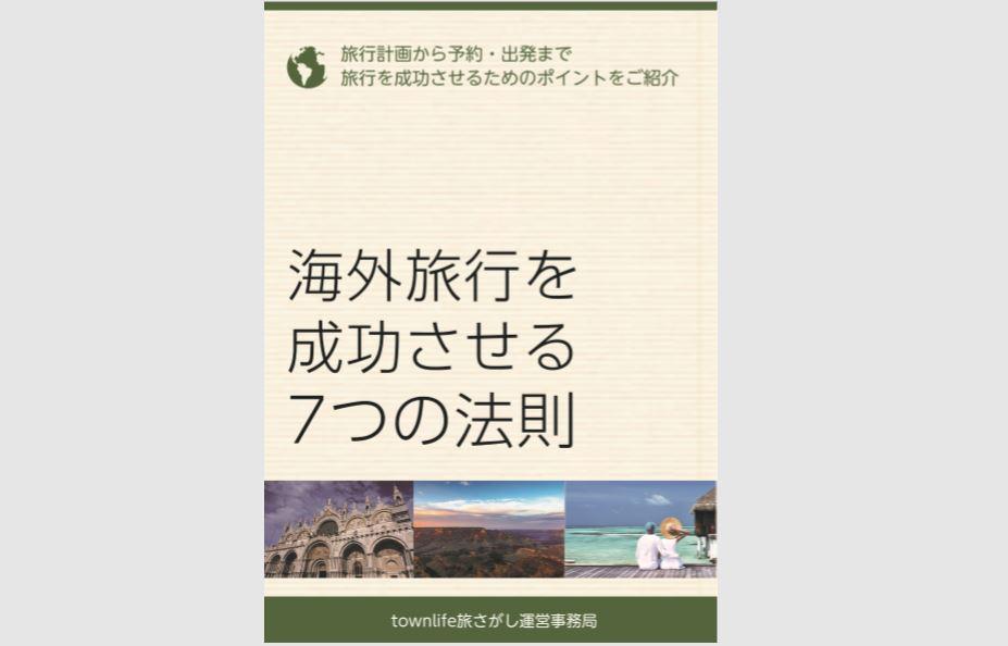 「タウンライフ旅さがし」の特典PDF