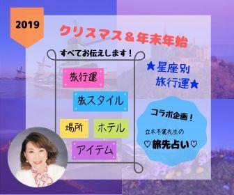 2019年冬の星座別旅行運