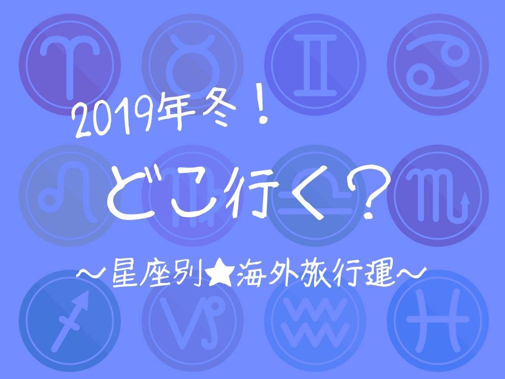 2019年冬の星座別海外旅行運