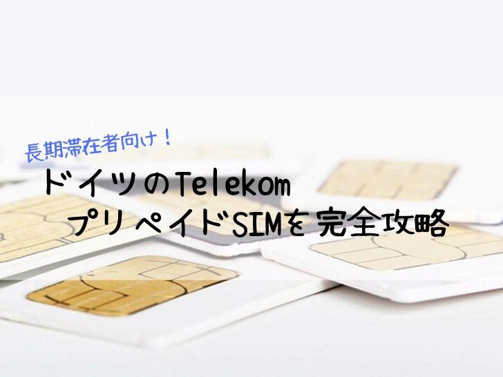 ドイツTelekomのプリペイドSIMカード