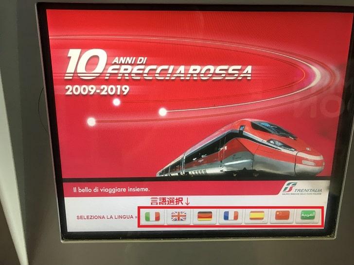 ローマの券売機でのチケット購入手順