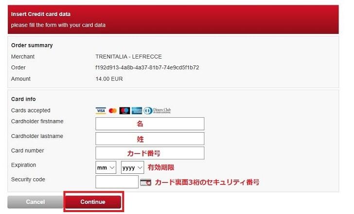 レオナルド・エキスプレスのチケットオンライン予約手順