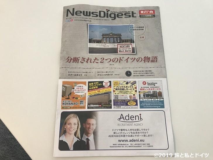 ドイツニュースダイジェストの冊子版