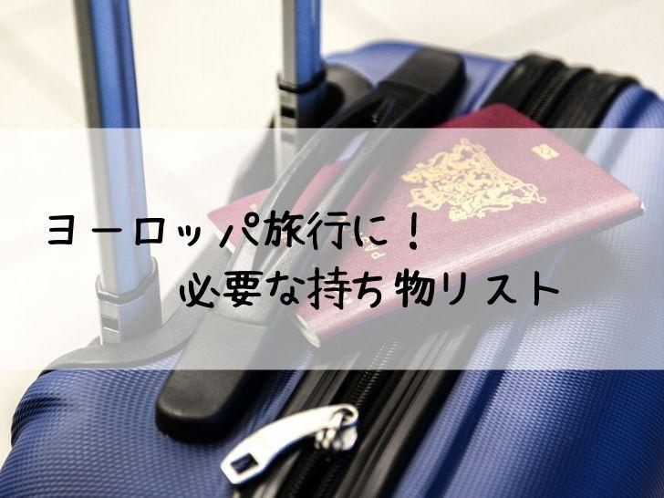 ヨーロッパ旅行に必要な持ち物リスト