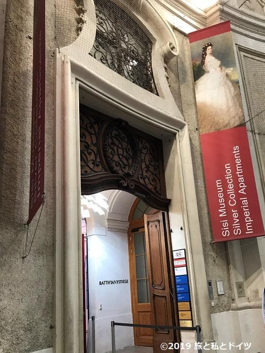 ホーフブルク王宮の旧王宮入口