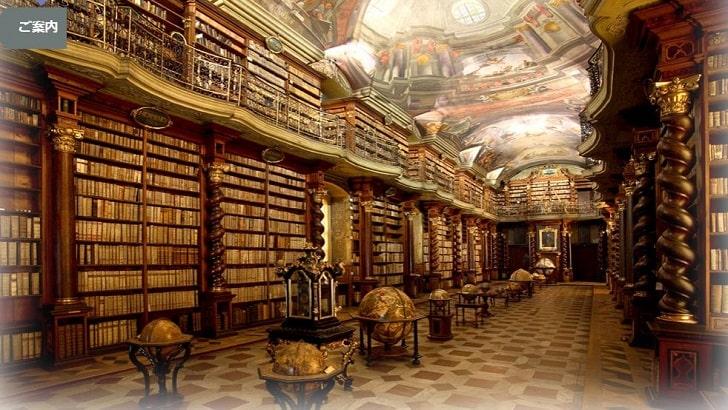 クレメンティヌム内バロック様式の図書館