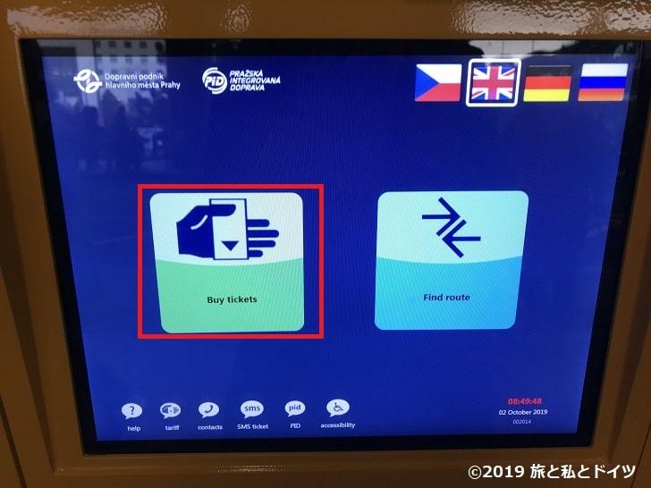 プラハ切符の購入手順