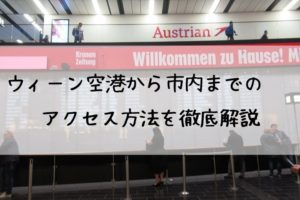 ウィーン空港から市内までのアクセス方法