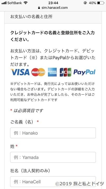 ジャパンSIMカード開通作業