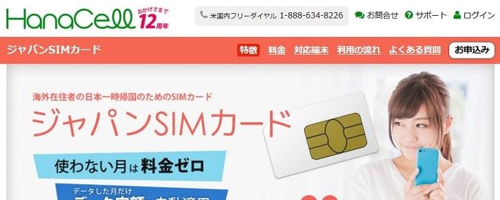 ジャパンSIMカード申し込み方法