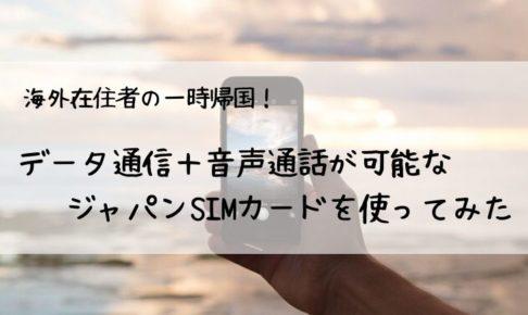 ジャパンSIMカードを使ってみた