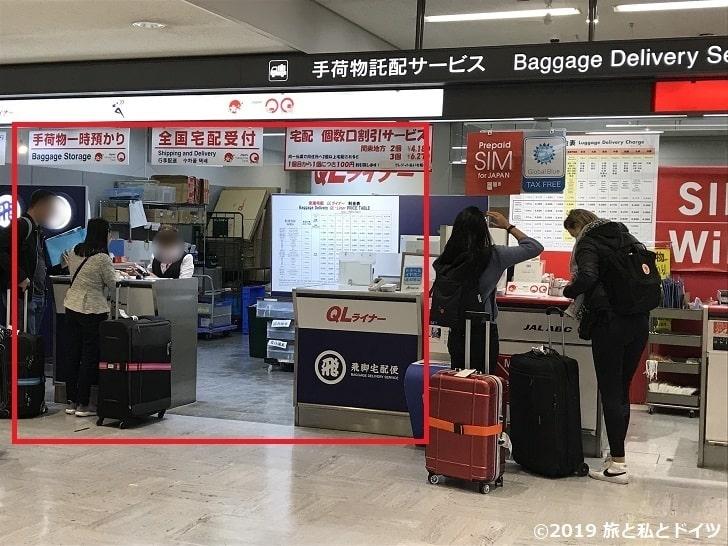成田空港手荷物受取カウンター