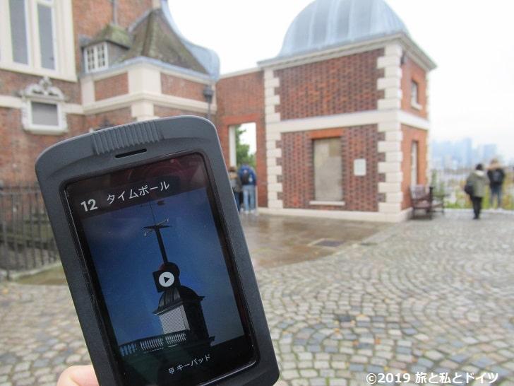 旧王立天文台