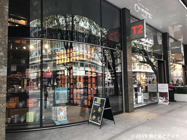 紅茶専門店「T2」