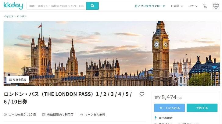 ロンドン・パスkkdayの購入手続き
