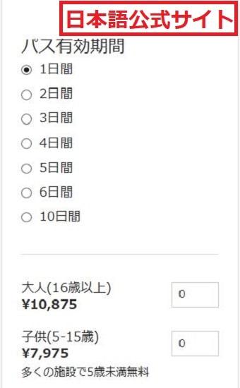 日本語公式サイトロンドン・パス値段