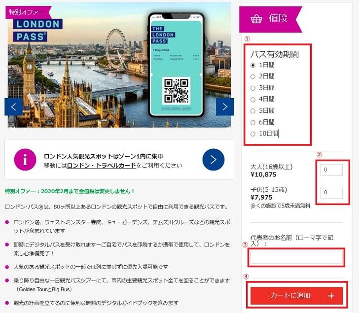 ロンドン・パス日本語公式サイト