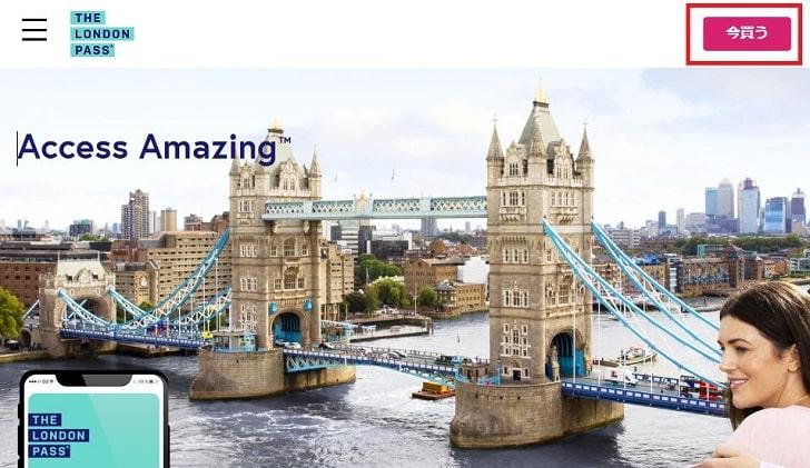 ロンドンパス公式サイト