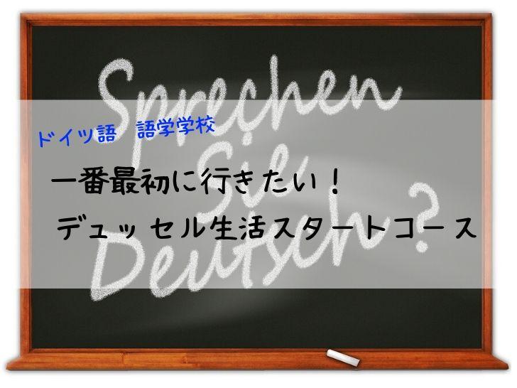ドイツ語語学学校ai(アイ)