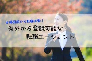 海外から登録可能な転職エージェント