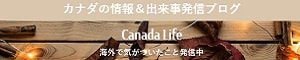 カナダの情報&出来事発信ブログ