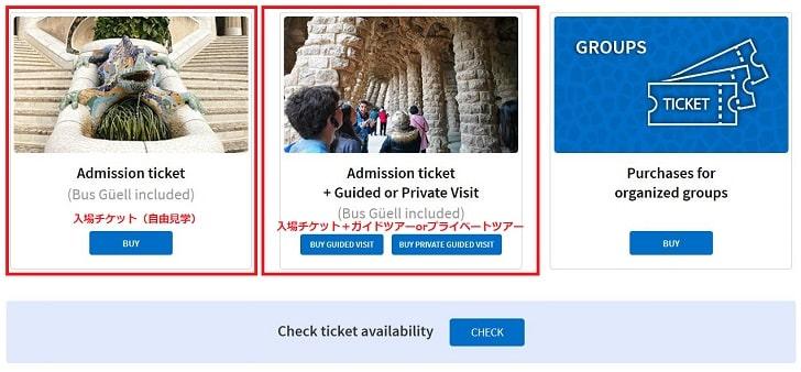 グエル公園チケット購入手順