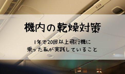機内の乾燥対策