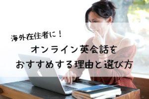 海外在住者にオンライン英会話をおすすめする理由